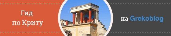 Как добраться на Санторини с Крита: паром, катамаран или экскурсия? Цены