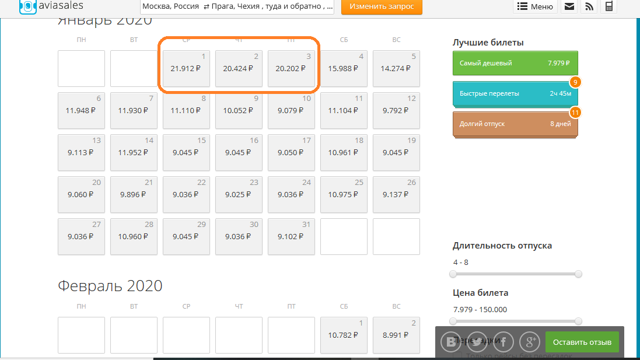 11 лайфхаков, как купить авиабилеты дешево + где искать акции и скидки 2020. Отзывы и форум