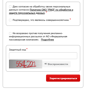 Как купить билеты на поезд на сайте РЖД, инструкция