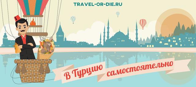 Как поехать в Турцию самостоятельно, без турфирмы. Пошаговая инструкция