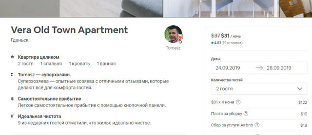 Что случилось с airbnb? Почему стала невыгодной аренда жилья через airbnb